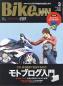 BikeJIN/培倶人 2020年3月号 Vol.205[付録あり]