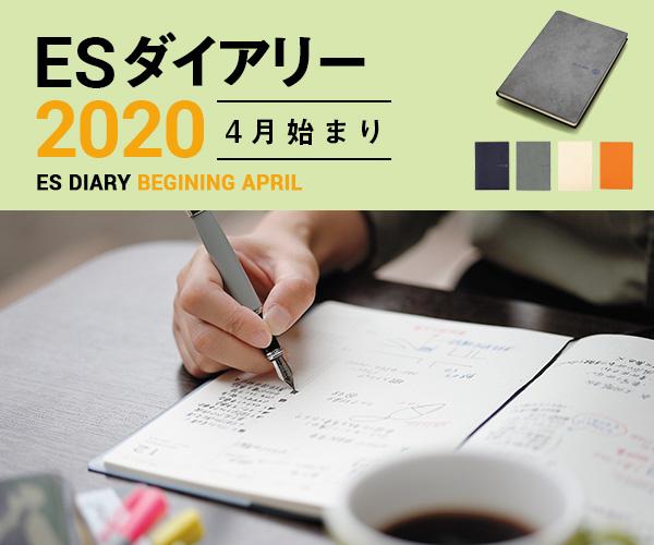 ES ダイアリー2020【4月始まり】