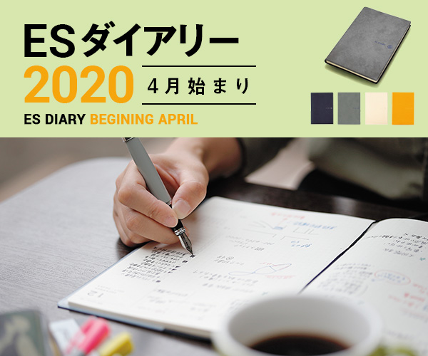 ES ダイアリー 2020 [4月始まり]