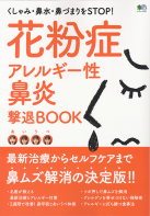 花粉症 アレルギー性鼻炎撃退BOOK