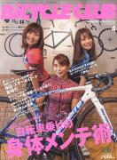 BiCYCLE CLUB 2020年4月号 No.420