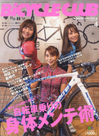 BiCYCLE CLUB 2020年4月号 No.420