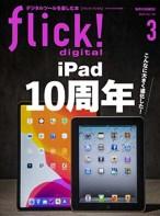 flick! digital (フリック!デジタル) 2020年3月号 Vol.101