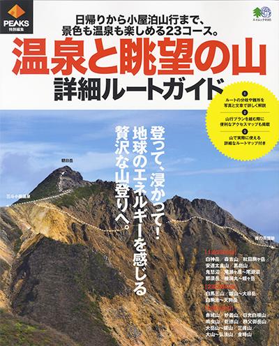 PEAKS特別編集 温泉と眺望の山 詳細ルートガイド