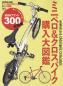 ミニベロ&クロスバイク購入大図鑑