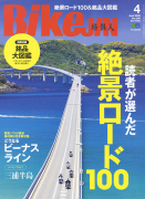 BikeJIN/培倶人 2020年4月号 Vol.206