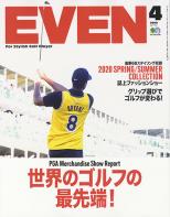 EVEN(イーブン) 2020年4月号 Vol.138