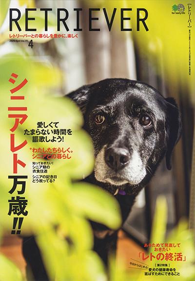 RETRIEVER(レトリーバー) 2020年4月号 Vol.99