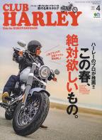 CLUB HARLEY 2020年4月号 Vol.237