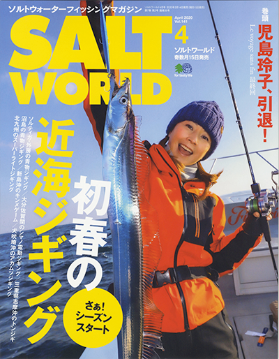 SALT WORLD 2020年4月号 Vol.141