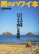 別冊Lightning Vol.228 男のハワイ本