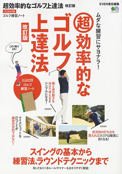 超効率的なゴルフ上達法 改訂版