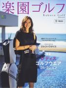 楽園ゴルフ Vol.42