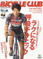 BiCYCLE CLUB 2020年5月号 No.421