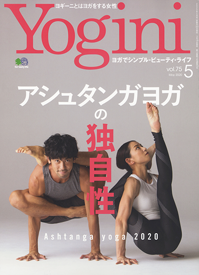 Yogini(ヨギーニ) Vol.75 2020年5月号