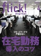 flick! digital (フリック!デジタル) 2020年4月号 Vol.102