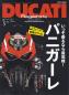 DUCATI Magazine Vol.95 2020年5月号