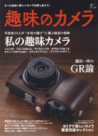 趣味のカメラ