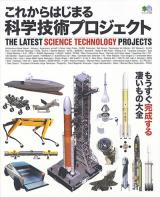 これからはじまる科学技術プロジェクト