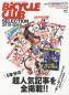 バイシクルクラブセレクション 2015-2019