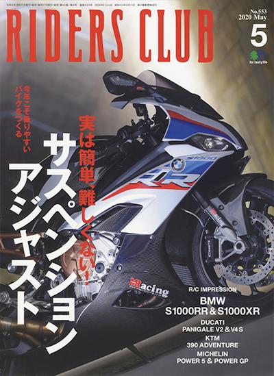 RIDERS CLUB 2020年5月号 No.553