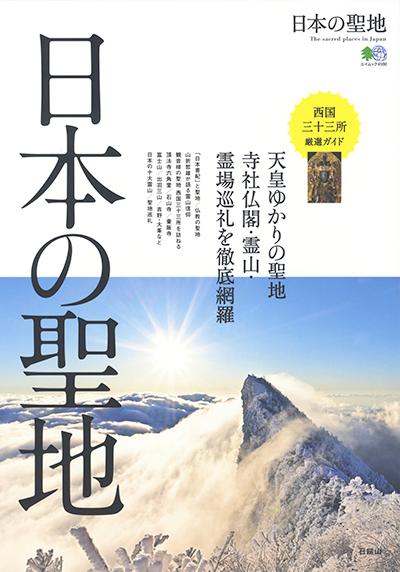 日本の聖地