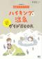 ランドネアーカイブ ハイキングと温泉ガイドBOOK