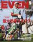 EVEN(イーブン) 2020年5月号 Vol.139