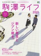 駒澤ライフ 2021