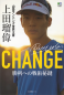 CHANGE 山岳ランニング世界王者 上田瑠偉
