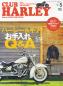 CLUB HARLEY 2020年5月号 Vol.238