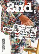 2nd(セカンド)2020年6月号 Vol.159