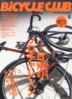 BiCYCLE CLUB 2020年6月号 No.422