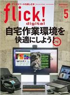 flick! digital (フリック!デジタル) 2020年5月号 Vol.103