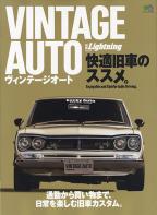 別冊Lightning Vol.231 VINTAGE AUTO 快適旧車のススメ。