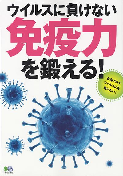 コロナ ウイルス 免疫 力