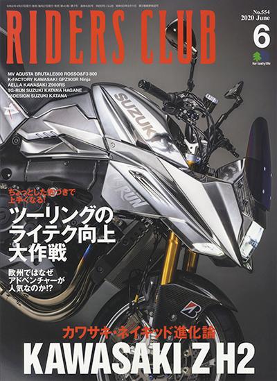 RIDERS CLUB 2020年6月号 No.554
