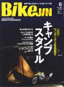 BikeJIN/培倶人 2020年6月号 Vol.208
