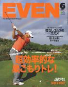 EVEN(イーブン) 2020年6月号 Vol.140