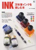 INK 万年筆インクを楽しむ本