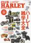 CLUB HARLEY 2020年6月号 Vol.239