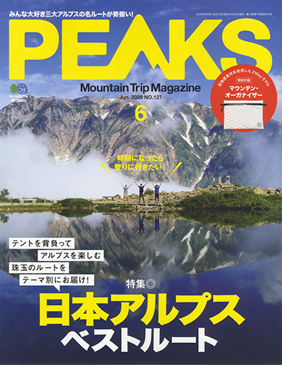 PEAKS 2020年6月号 No.127