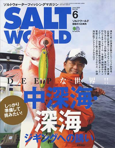 SALT WORLD 2020年6月号 Vol.142