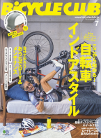 BiCYCLE CLUB 2020年7月号 No.423
