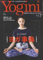 Yogini(ヨギーニ) Vol.76 2020年7月号