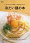 冷たい麺の本