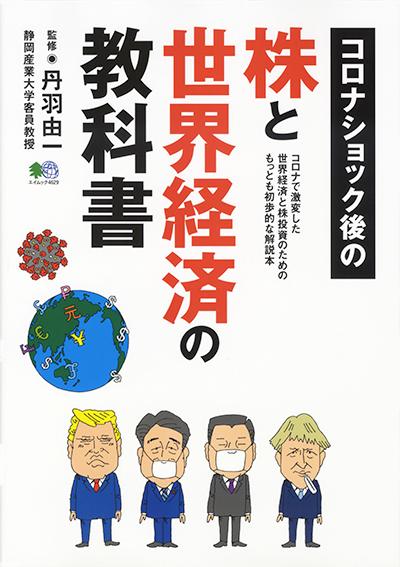 コロナショック後の株と世界経済の教科書