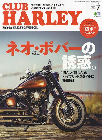 CLUB HARLEY 2020年7月号 Vol.240
