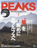 PEAKS 2020年7月号 No.128