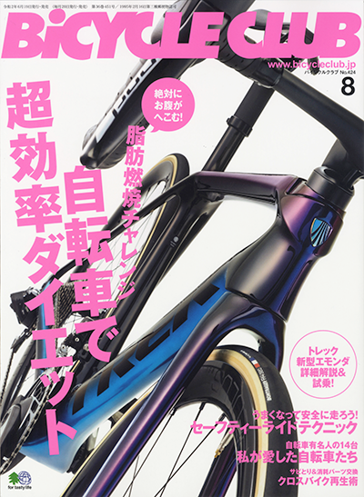BiCYCLE CLUB 2020年8月号 No.424